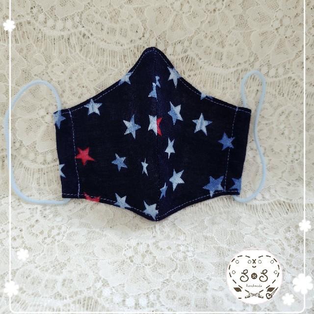 フィットマスク使い捨て,No722ハンドメイド低学年立体マスク☆星空スター(レッド×ブルー)の通販
