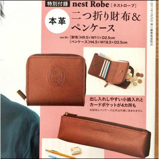 nest Robe - 二つ折り財布&ペンケース セット