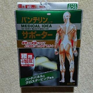 【新品】バンテリンサポーター腰用 男女兼用 ふつうサイズ