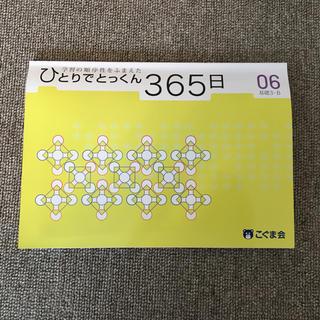 こぐま会ひとりでとっくん365日 6(語学/参考書)