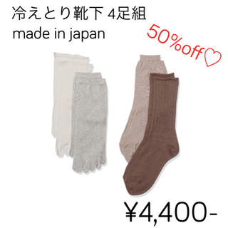 NAIGAI - ◆新品◆ 4枚重ね履きセット 冷え取り 絹&綿ソックス 4足セット ◆