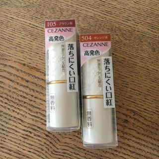 セザンヌケショウヒン(CEZANNE(セザンヌ化粧品))のセザンヌ⭐︎ラスティング⭐︎リップカラー(口紅)