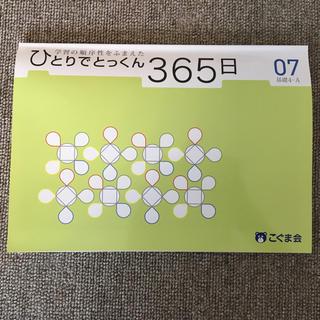 こぐま会ひとりでとっくん365日 7(語学/参考書)