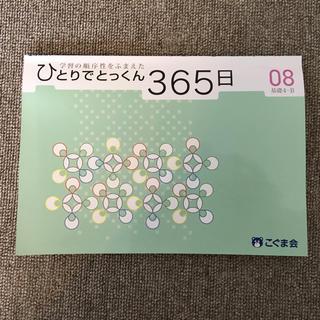こぐま会ひとりでとっくん365日 8(語学/参考書)