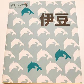 タビハナ 伊豆(2014年改訂版)(地図/旅行ガイド)