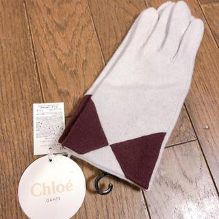 クロエ(Chloe)の新品 未使用 タグ付き クロエ chloe 手袋 高級 カシミア(手袋)