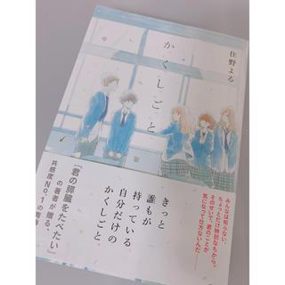 角川書店 - 【住野よる】か「」く「」し「」ご「」と「
