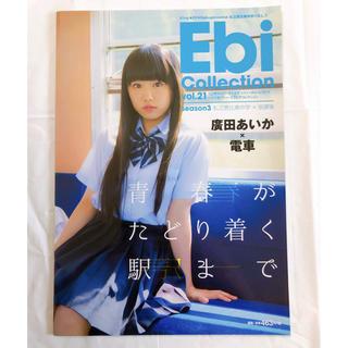 私立恵比寿中学×B.L.T. Ebi Collection vol.21