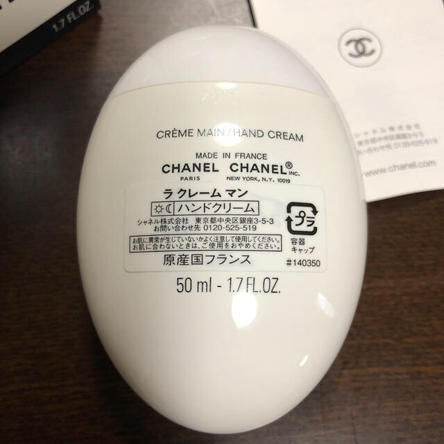 CHANEL(シャネル)の新品✨CHANEL ラ クレーム マン 50ml コスメ/美容のボディケア(ハンドクリーム)の商品写真