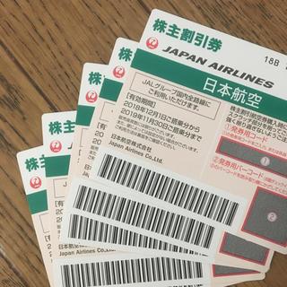 JAL(日本航空) - JAL 株主優待 割引券 5枚