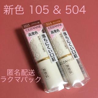 セザンヌケショウヒン(CEZANNE(セザンヌ化粧品))のセザンヌ ラスティング リップカラーN 105 & 504 (口紅)