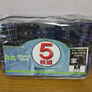 ヒロミチナカノ(HIROMICHI NAKANO)のMサイズ  ヒロミチナカノ トランクス  5枚組 ①(トランクス)