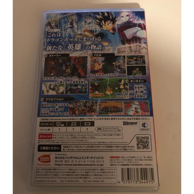 Nintendo Switch(ニンテンドースイッチ)のスーパードラゴンボールヒーローズ ワールドミッション エンタメ/ホビーのゲームソフト/ゲーム機本体(家庭用ゲームソフト)の商品写真