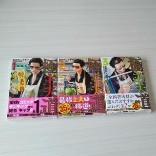 コミック 極主夫道 1巻〜3巻