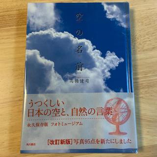 カドカワショテン(角川書店)の空の名前 改訂版9版(科学/技術)