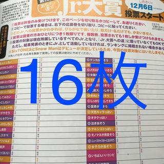 ジャニーズJr. - myojo 12月号 応募券 16枚 セット