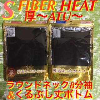 しまむら - S★FIBER HEAT厚〜ATU〜★ラウンドネック8分袖&くるぶし丈ボトム