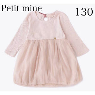 petit main - プティマイン 130 女の子 チュールドッキングテレコ ワンピース フォーマル