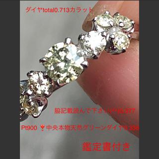 新品✨Pt900❤️本物天然グリーンダイヤ大粒0.336❤️脇0.377リング