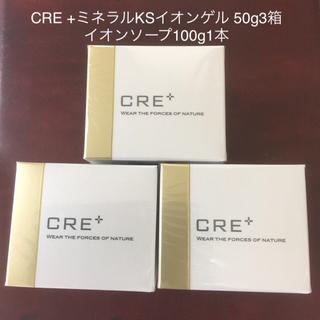 CRE +ミネラルKSイオンゲル 50g3箱 イオンソープ100g1本
