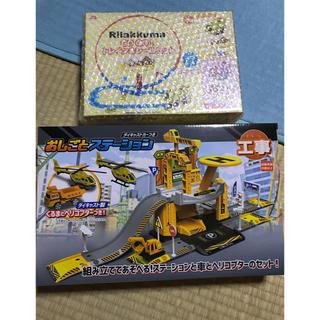 バンダイ(BANDAI)のおしごとステーション リラックマ トレイン(知育玩具)