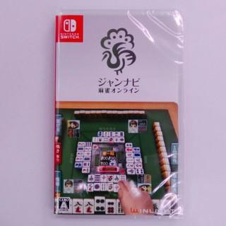 Nintendo Switch - 新品 Switch ジャンナビ麻雀オンライン