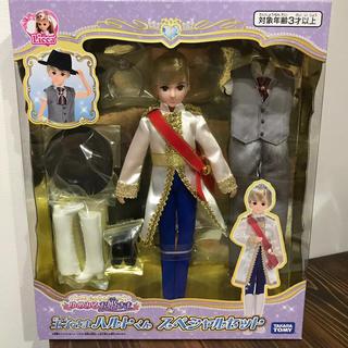 Takara Tomy - リカちゃん ゆめみるお姫さま ハルトくん 王子さま