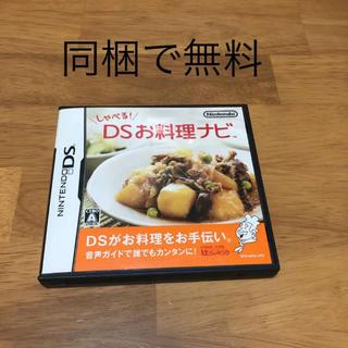 ニンテンドウ(任天堂)のDSソフト しゃべる!DSお料理ナビ(携帯用ゲームソフト)