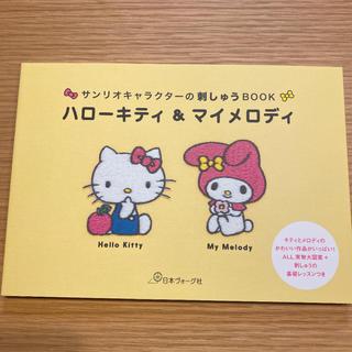 サンリオ(サンリオ)のハローキティ&マイメロディ 刺繍 本(趣味/スポーツ/実用)