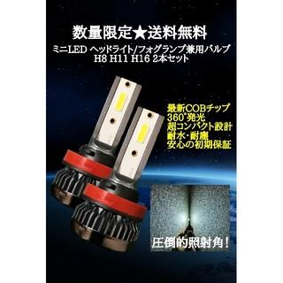 【送料無料】H8 H11 H16 ヘッドライト・フォグランプ兼用 LEDバルブ