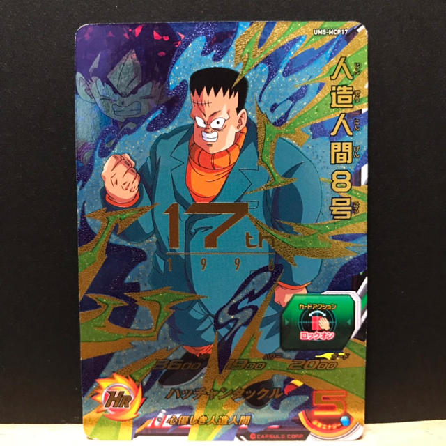 ドラゴンボール(ドラゴンボール)のドラゴンボールヒーローズ エンタメ/ホビーのトレーディングカード(シングルカード)の商品写真