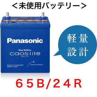 パナソニック(Panasonic)のカオスライト(未使用)・65B24R パナソニックカーバッテリー(その他)