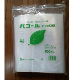 チャック付き 保存袋  ×100枚入・梱包資材や、食品の冷凍保存などに便利!