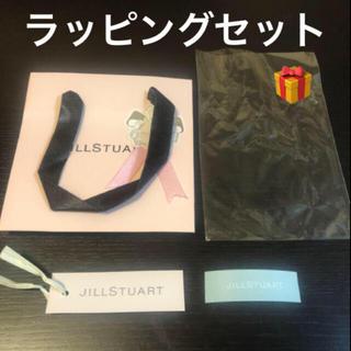 ジルスチュアート(JILLSTUART)のジルスチュアート 紙袋 ラッピングセット ショッパー タグ(ショップ袋)
