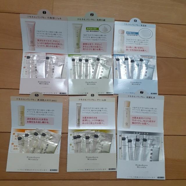 ドモホルンリンクル(ドモホルンリンクル)のドモホルンリンクル サンプル 6種類 コスメ/美容のキット/セット(サンプル/トライアルキット)の商品写真