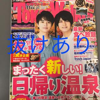 カドカワショテン(角川書店)の東海ウォーカー 11月号 (アート/エンタメ/ホビー)