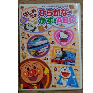 ショウガクカン(小学館)のめばえ DVD  ひらがな かず ABC 2019 最新(知育玩具)