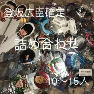 三代目 J Soul Brothers - 登坂広臣確定 LDH詰め合わせ