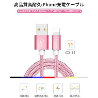 即日発送 iPhone 高耐久 急速充電ケーブル 1.5m (ピンクゴールド)