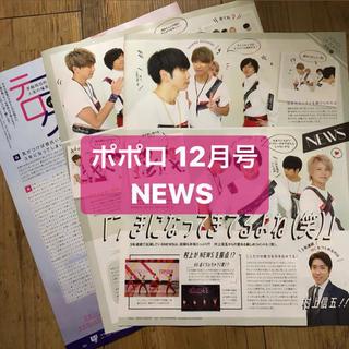 NEWS - ❺ NEWS   ポポロ12月号  切り抜き