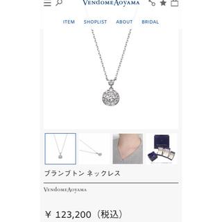 Vendome Aoyama - ヴァンドーム プラチナ ダイヤ ブランブトンネックレス