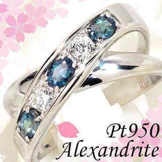 Pt950アレキサンドライト/ダイヤモンドリング 世界三大稀少石 CM133(リング(指輪))