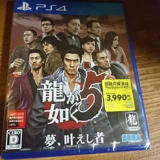 PlayStation4 - PS4 龍が如く5 新品未開封