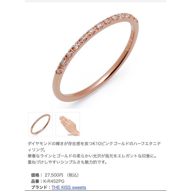 THE KISS(ザキッス)のTHE KISS/ピンクゴールドリング レディースのアクセサリー(リング(指輪))の商品写真