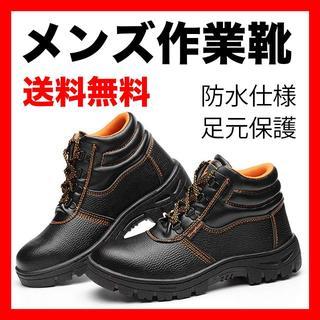 【新品・高品質】安全靴 厚底 滑り止め 足元保護 23.5cm(スニーカー)