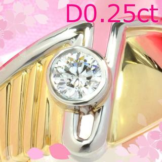 Pt900/K18ダイヤ0.25ctリング ほぼ無色良質ダイヤ DM060(リング(指輪))