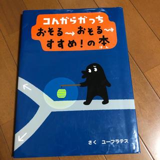 小学館 - コんガらガっちおそる→おそる→すすめ!の本