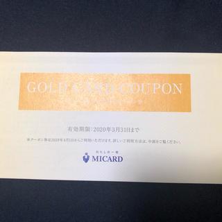 エムアイカード/ゴールドカード会員専用クーポン券