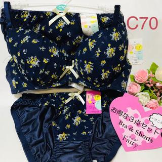 【送料込み】C70 M M お得な3点セット ブラジャーとショーツ ブルーの花柄(ブラ&ショーツセット)