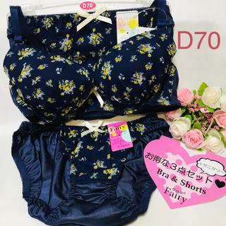 【送料込み】D70 M M お得な3点セット ブラジャーとショーツ ブルーの花柄(ブラ&ショーツセット)